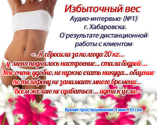 Бесплатное кодирование для похудения